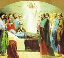 Успениее Пресвятой Богородицы